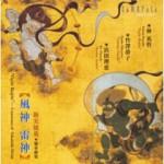 CD: Fujin Raijin